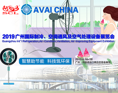 Invitation of Guangzhou Int'l Refrigeration,Air-Condition,Ventilation,Air-Improving Equipment Exhibition